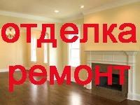 Ремонтно-отделочные работы Воронеж