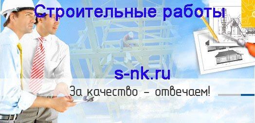 Строительство Воронеж. Строительные работы Воронеж